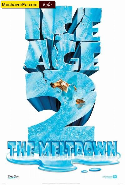 ice-age-2-cover-large.jpg
