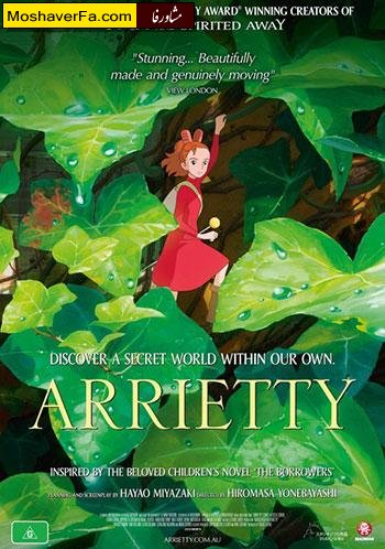 The-Secret-World-of-Arrietty-cover.jpg