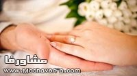 چطور می توان ازدواج شادی داشت؟
